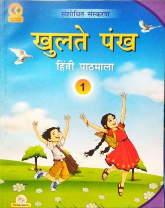 Picture of Khulte Pankh 1 Hindi Text book