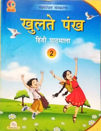 Picture of Khulte Pankh 2 Hindi Text book