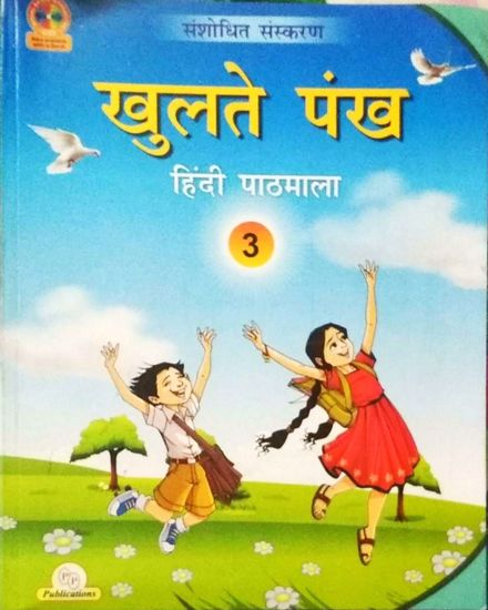 Picture of Khulte Pankh 3 Hindi Text book