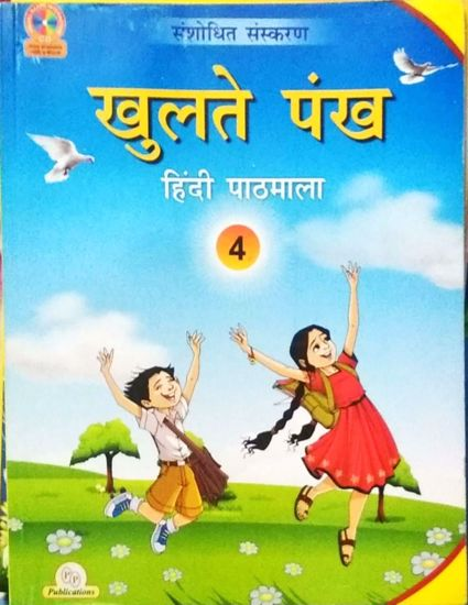 Picture of Khulte Pankh 4 Hindi Text book