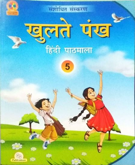 Picture of Khulte Pankh 5 Hindi Text book